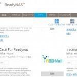 ReadyNASでメールサーバを稼働(1)