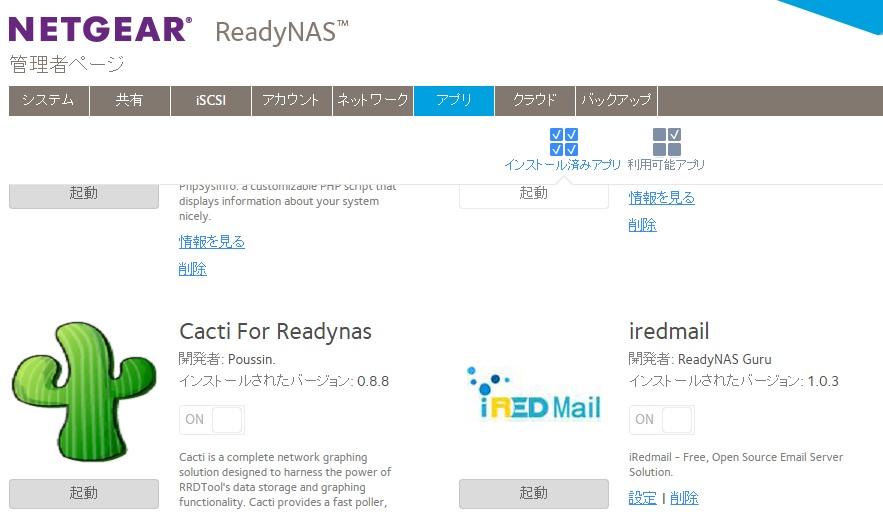 ReadyNASでメールサーバを稼働(2)