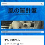 【WordPress】WordPress (2) テーマ NewsPoint