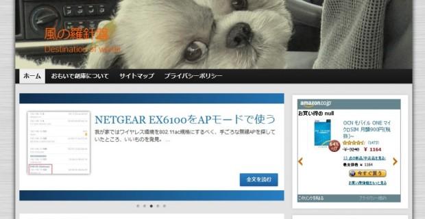 【WordPress】WordPress (1) テーマ Graphene
