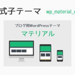 【WordPress】テーマ変更!フラットデザイン「マテリアル」で近未来な感じ!