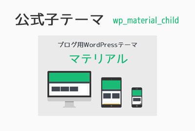 【WordPress】テーマ変更!フラットデザイン「マテリアル」で近未来な感じ!