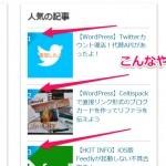 【WordPress】PopularPostのランキング数字の背景を青い三角に・・需要ありますかね汗