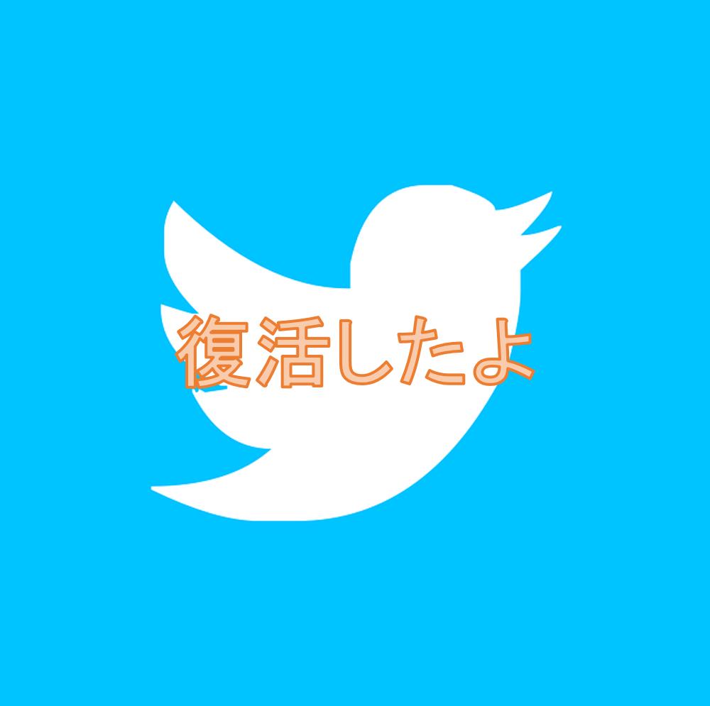 【WordPress】Twitterカウント復活!代替APIがあったよ!