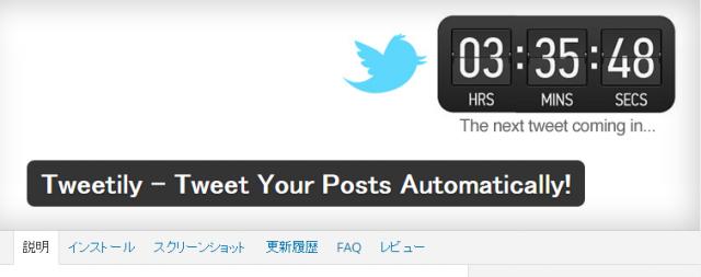 【WordPress】過去記事をTwitterに自動投稿するTweetilyがスゴク便利だぞ!