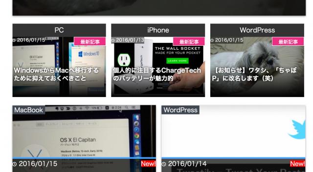 【WordPress】 サムネイル付きカテゴリ別新着記事をトップページに表示する〜マテリアル編