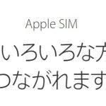 9.7インチiPad Proの「内蔵Apple SIM」について、気になる記事が
