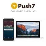 リアルタイム更新通知「Push7」の導入方法を解説します