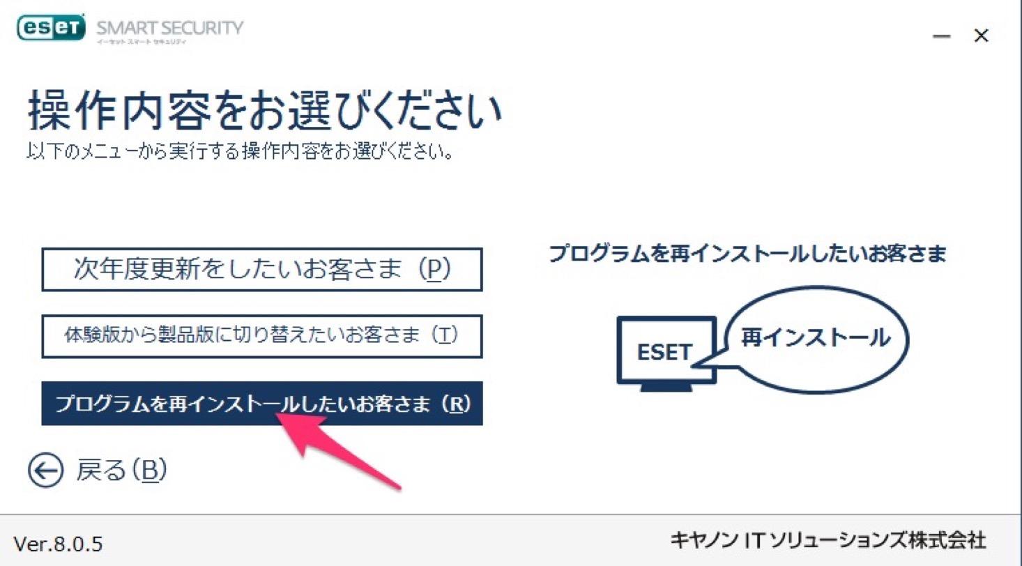 eset smart security v9 0 ダウンロード