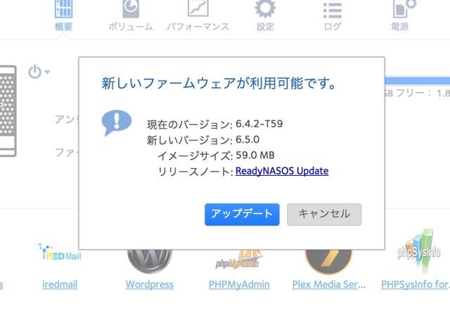NETGEAR ReadyNAS新FW「6 5 0」リリース!ReadyCloudの移行が必要に