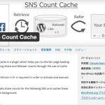 【WordPress】SNS Count Cacheが0.9.0へバージョンアップ!新たにPush7などへ対応
