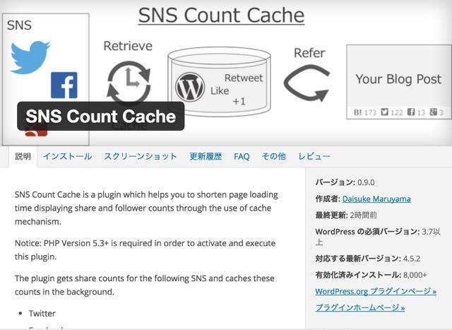 SNS Count Cache 時間通りにフォロワー数を取得しないことがある