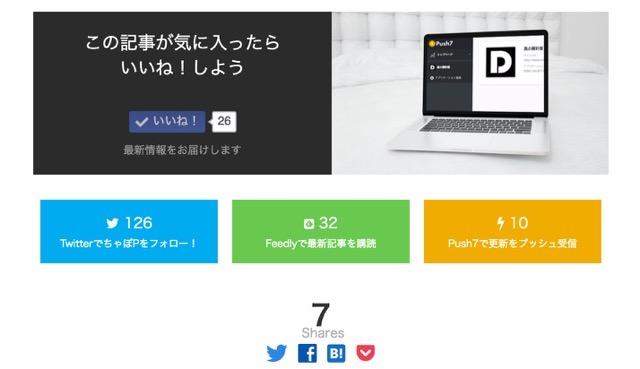 【WordPress】記事下にTwitter,Feedly,Push7のフォローボタンを設置する方法
