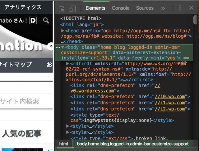 【WordPress】ブログのデザインをChromeデベロッパーツールで修正する方法