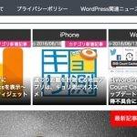 【WordPress】ヘッダー下にカテゴリボックスを並べる方法(Simplicity,マテリアル)