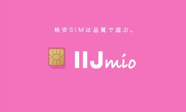MVNOのIIJmio、7月よりライトスタートプランが6GBへ増量。SIMも2枚まで発行可能に
