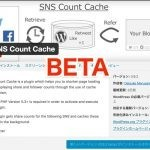 SNS Count Cache v0.9.2でFacebookシェアカウント取得ができないのでbeta版をテスト中!