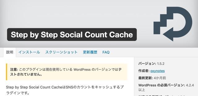SNS Count CacheのFacebookシェアがうまく動いてくれないので、別のWordPressプラグインを入れてみた!