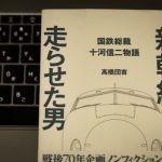 【書評】新幹線を走らせた男〜十河信二という国鉄老総裁が今日のニッポンを作ったのだ
