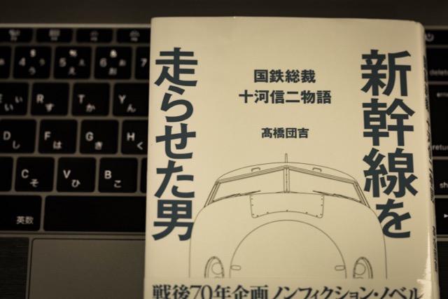 【書評】新幹線を走らせた男〜十河信二という一人の男が燃やした執念