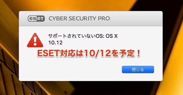 【macOS Sierra v10.12アップグレード】ESET Cyber Security Proが現在未対応。対応は10/12頃の予定