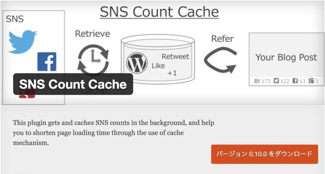 【WordPress】プラグイン「SNS Count Cache」がver0.10.0にアップデート!