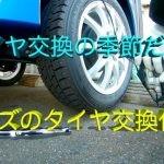 春はもうすぐそこまで!と言えば、タイヤ交換の季節でしょっ!!