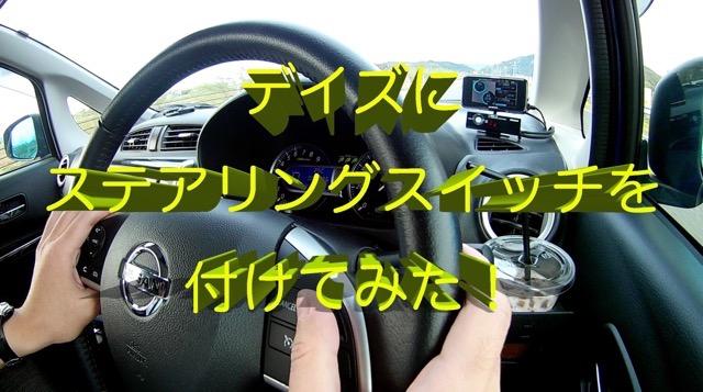 【ドライブ動画】クルコンをステアリングで操作できるようにしたっ!専門家ってスゴイ・・・・