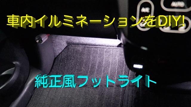 DIYカスタマイズ〜日産デイズにフットライトを追加してみた!