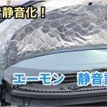 【DIY】軽自動車なのに静音化!やっぱり車内は静かな方がいいでしょー?
