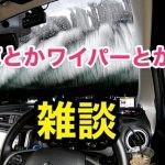 【雑談】洗車ドライブ&ワイパー紹介です!