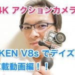 【レビュー】EKEN V8s アクションカメラ第2弾!動画撮影編〜クーポンコードでお得にカメラゲットだっ!