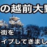 【旅レポ】雪深き、越前大野の街へドライブしてきました
