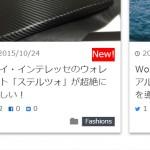 【WordPress】WordPress用テーマ「マテリアル」新着記事に「New!」バッジを導入してみたよ