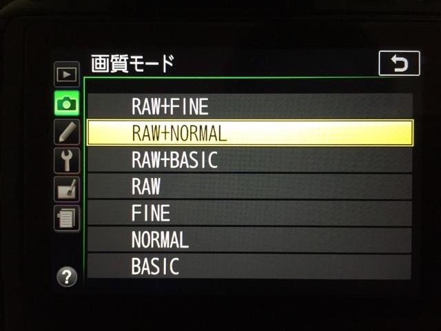 Rawモード撮影の利点。失敗を後で修正したいなら、設定しておこう!