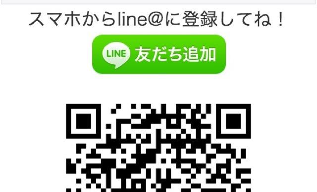 LINE@のアカウント追加方法
