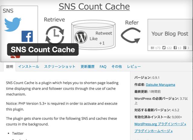 【WordPress】SNS Count Cacheが0.9.1にアップデート!フォロワー数取得不具合に対応