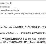気をつけて!「日本郵便集荷受付完了」というウイルスメール。万全の対策を!