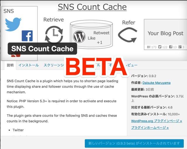 SNS Count Cache v0.9.2でFacebookシェアカウント取得ができないのでbeta版をテスト中!