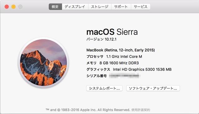 【MacOS】Sierra 10.12.1 リリース!標準マップで公共交通ナビが使えるようになったぞ!