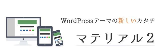 【WordPress】テーマ「マテリアル2」のβがお試し公開しているそうな!