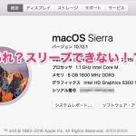 MacOS Sierraを10.12.1にアップデートしたら、スリープしなくなってしまったよ