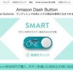 Amazon Dash Buttonが超便利そうだー!