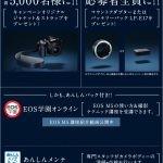 EOS M5購入のワタシキャノンからお礼の気持を込めて特典のマウントアダプターとオリジナルジャケットストラップが!