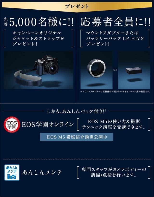 届いたよっ!EOS M5キャンペーンのマウントアダプター&オリジナルジャケットストラップ