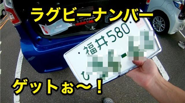 軽自動車なのに白ナンバーにしてみました・・ってかラグビーナンバーというヤツ!