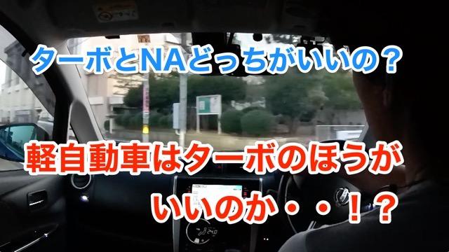 【車載雑談】ターボ車とNA、どっちがお好き?